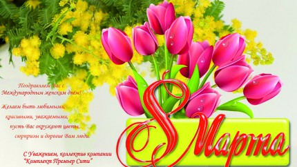 Поздравляем милых дам с праздником 8 Марта !