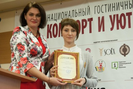 Гостиничный конкурс «КОМФОРТ И УЮТ 2017»