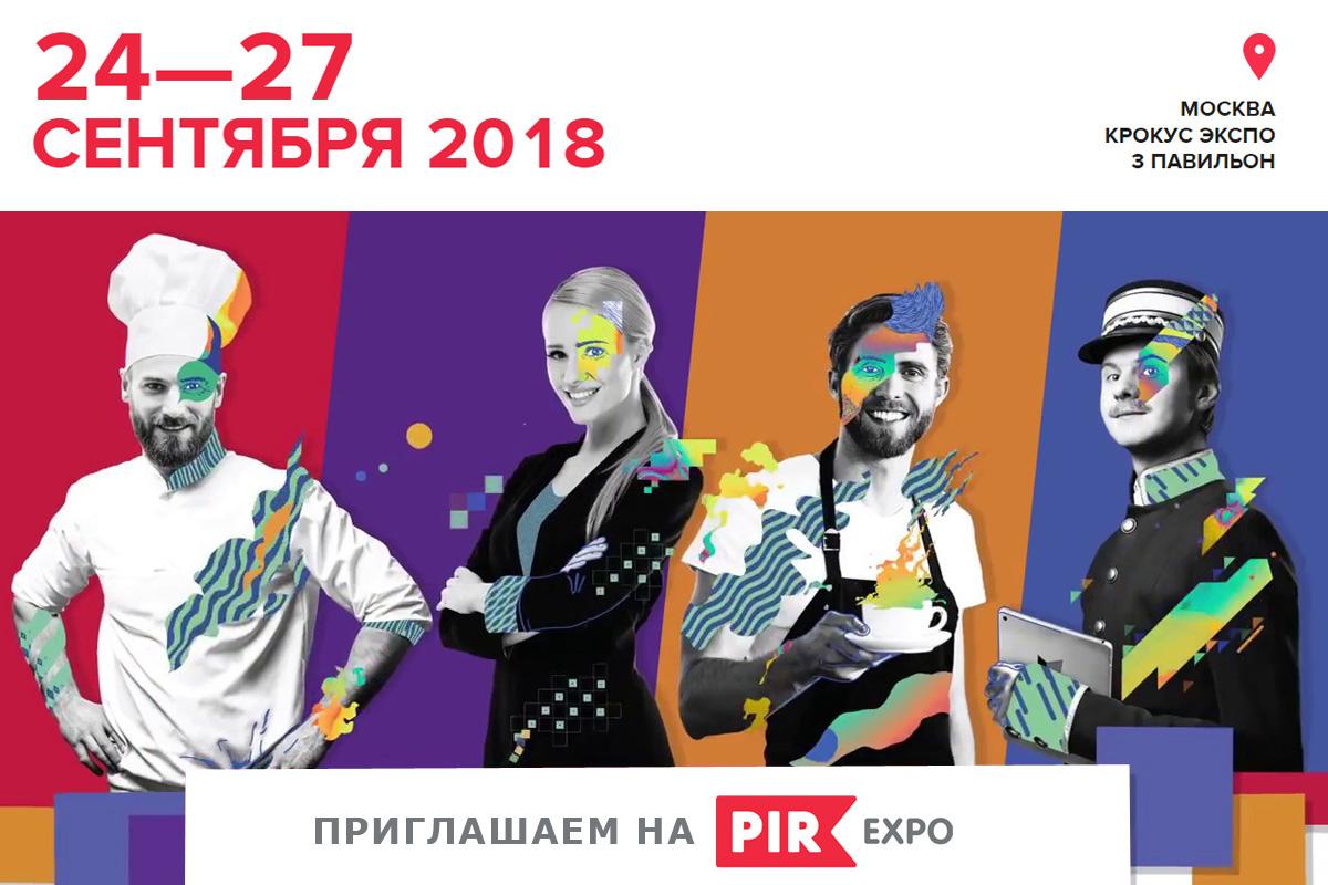 Всероссийский саммит рестораторов и отельеров ПИР ЭКСПО